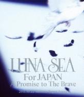 LUNA SEA For JAPAN A Promise to The Brave 2011.10.22 SAITAMA SUPER ARENA (Blu-ray)