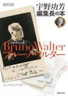 ONTOMO MOOK 宇野功芳編集長の本 没後50年記念 ブルーノ・ワルター