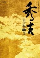 NHK大河ドラマ「秀吉」完全版 第弐集