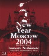 ニューイヤー・コンサート・モスクワ2004 西本智実&ロシア・ボリショイ交響楽団