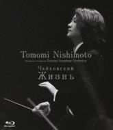 未完成交響曲『ジーズニ』 西本智実&チャイコフスキー記念財団ロシア交響楽団
