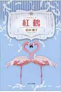 紅鶴(フラミンゴ)