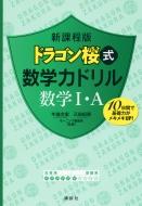 新課程版 ドラゴン桜式 数学力ドリル 数学1・a Ks一般書
