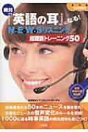 絶対『英語の耳』になる!NEWSリスニング超難関トレーニング50
