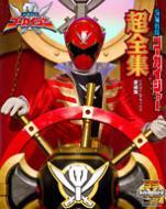 スーパー戦隊シリーズ::海賊戦隊ゴーカイジャー VOL.12 超全集スペシャルボーナスパック(仮)