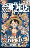 ONE PIECE BLUE DEEP CHARACTERS WORLD ジャンプコミックス