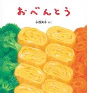 おべんとう 幼児絵本シリーズ