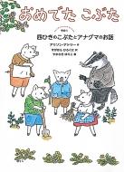 おめでたこぶた その1 四ひきのこぶたとアナグマのお話 世界傑作童話シリーズ
