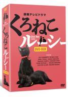 連続テレビドラマ くろねこルーシー DVD-BOX