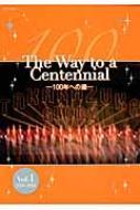 The Way To A Centennial 100年への道1 宝塚ムック
