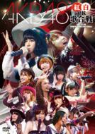 AKB48 紅白対抗歌合戦