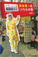 イラっとくる韓国語講座presents河本準一式ソウルの旅