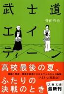 武士道エイティーン 文春文庫