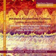管弦楽作品全集〜『森の中で』、『海』、『深淵より』 ドマルカス&リトアニア国立交響楽団