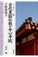 古代東国仏教の中心寺院・下野薬師寺 シリーズ「遺跡を学ぶ」