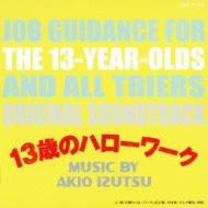 金曜ナイトドラマ「13歳のハローワーク」オリジナル・サウンドトラック