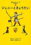 黒ネコジェニーのおはなし 3 ジェニーときょうだい 世界傑作童話シリーズ