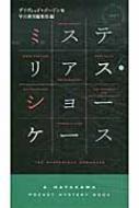 ミステリアス・ショーケース ハヤカワ・ポケット・ミステリ