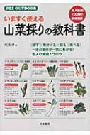 いますぐ使える山菜採りの教科書 012 OUTDOOR