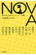 NOVA 書き下ろし日本SFコレクション 7 河出文庫