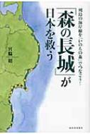 「森の長城」が日本を救う 列島の海岸線を「いのちの森」でつなごう!