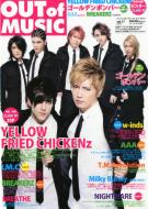 MUSiQ? SPECIAL OUT of MUSIC Vol.17 Gigs 2012年4月号増刊