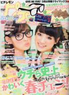 ピチレモン編集部/ピチレモン 2012年4月号