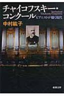 チャイコフスキー・コンクール ピアニストが聴く現代 新潮文庫