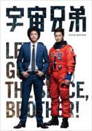 宇宙兄弟 Official Guide Book Tokyo News Mook