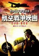 ハリウッド航空戦争映画 DVD-BOX 名作シリーズ7作セット