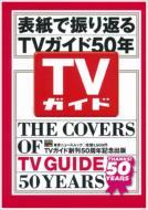 表紙で振り返る TVガイド50年