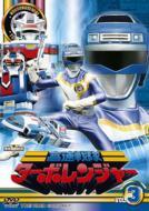 スーパー戦隊シリーズ::高速戦隊ターボレンジャー VOL.3