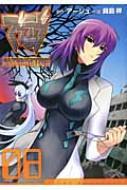 マブラヴ オルタネイティヴ 8 電撃コミックス