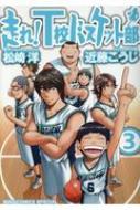 走れ! T校バスケット部 3 バーズコミックス スペシャル