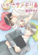 いかさまメモリ 1 ディアプラスcコミックス
