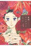 夏雪ランデブー 4 フィールコミックス