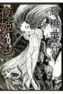 夜姫さま ぶんか社コミックス