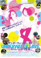 UNDERWATERLOVE〜おんなの河童〜