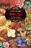 デモナータ 2幕 悪魔の盗人 小学館ファンタジー文庫