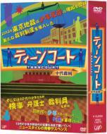 ティーンコート DVD-BOX【ディレクターズ・カット版】
