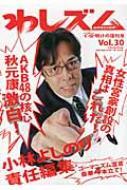 わしズム 夜明けの復刊号 Vol.30