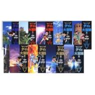 ドラゴンクエスト ダイの大冒険 全22巻セット 集英社文庫コミック版