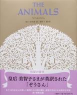 THE ANIMALS「どうぶつたち」