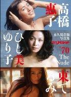 永久保存版写真集 平凡パンチ'70 The Nude 高橋惠子・ひし美ゆり子・東てる美