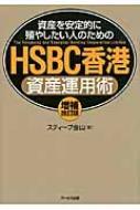 HSBC香港資産運用術 資産を安定的に殖やしたい人のための