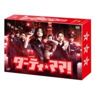 ダーティ・ママ! DVD-BOX