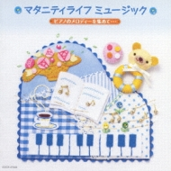 マタニティライフ ミュージック(1)ピアノのメロディーを集めて・・・
