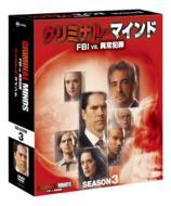 クリミナル・マインド/FBI vs.異常犯罪 シーズン3 コンパクト BOX