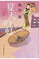 夏天の虹 みをつくし料理帖 時代小説文庫