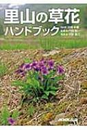 里山の草花ハンドブック